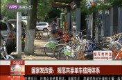 国家发改委:规范共享单车信用系统