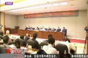 第十一届陈云与当代中国学术研讨会在哈举行