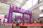 2017哈尔滨青年创新创业博览会盛装启幕