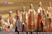 第二届中国——俄罗斯合唱节举行