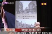 《俄罗斯音乐家在中国》在哈首发