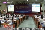 哈市举办首届基因产业高峰论坛