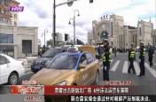 雷霆出击哈站北广场  6台违法运营车落网