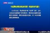 今起霁虹桥取消私家车限行 恢复单双号通行