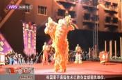 """广电大院秀功夫 南狮北上闹""""双节"""""""