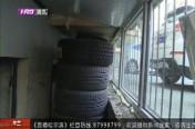 轮胎味儿难闻 生活受影响