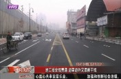 地工街全线贯通 道里道外又添新干线