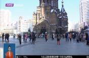 朋友圈里的哈尔滨(三) 旅游纪念品销售火爆