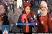 """""""乐享""""极寒天  冰城""""嗨""""翻天"""