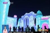 """哈尔滨:这个冬天有点""""热""""(三)冰雪为媒引发""""热效应"""""""