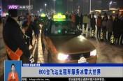 800台飞达出租车服务冰雪大世界