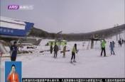龙江滑雪客大多来自北上广