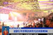 全国青少年冬季阳光体育大会在哈圆满落幕