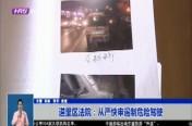 道里区法院:从严快审遏制危险驾驶