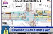 地铁盾构机将吊出转场 部分路段夜间交通需调整