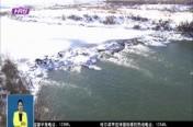 加强松花江枯水期水污染防治 5家企业被立案查处