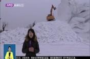 """82天接待40万人次   """"雪博盛典""""圆满落幕"""