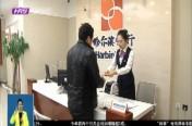 哈尔滨银行JCB功能上线