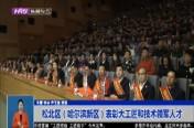 松北区(哈尔滨新区)表彰大工匠和技术领军人才