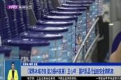 《聚焦冰城才俊 助力振兴发展》王心祥:国内乳品行业的安全领航者