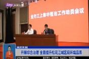 开展综合治理 全面提升松花江城区段环境品质