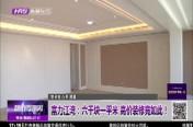 富力江湾:六千块一平米 高价装修竟如此!