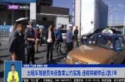 出租车驾驶员失信备案公约实施 违规将被停运1到3年