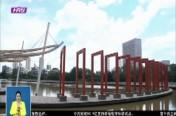 《美丽城区我的家》松北区:沿江管控精细化  共筑碧水蓝天家园