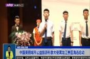 中国美丽城市公益旅游形象大使黑龙江赛区海选启动