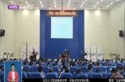 哈尔滨市创新创业大赛启动 228家单位参赛