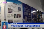 十年铸剑 哈工程水下机器人国际竞赛摘桂冠