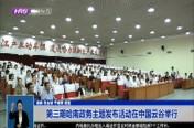 第三期哈南政务主题发布活动在中国云谷举行