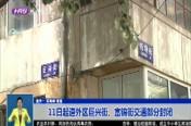 11日起道外区巨兴街、富锦街交通部分封闭