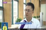 黑龙江省天然气管网公司成立 预计明年底我省用上俄罗斯天然气