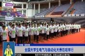 全国大学生电气与自动化大赛在哈举行