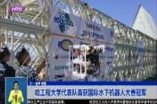 哈工程大学代表队首获国际水下机器人大赛冠军