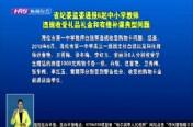 省纪委监委通报6起中小学教师违规收受礼品礼金和有偿补课典型问题