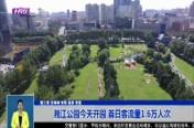 湘江公园今天开园 首日客流量1.6万人次