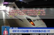 哈铁9月30日起调图 开行哈佳铁路动车组13对