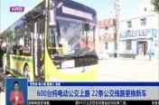 600台纯电动公交上路 22条公交线路更换新车