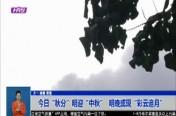 """今日""""秋分""""明迎""""中秋""""  明晚或现""""彩云追月"""""""