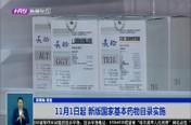 11月1日起 新版国家基本药物目录实施