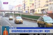 哈埠首例收回出租车经营权行政诉讼案件一审宣判