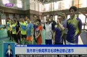 我市举行新闻界羽毛球赛迎接记者节