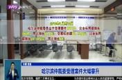 哈尔滨仲裁委受理案件大幅攀升