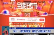 """""""双十一""""成交再创纪录   黑龙江9小时狂买19.8亿"""