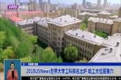 2018USNews世界大学工科排名出炉 哈工大位居第六