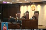 我市再次组织集中公开宣判 54人分别被判处有期徒刑