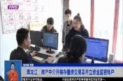 黑龙江:房产中介开展存量房交易需开立资金监管账户