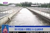 阿什河沿线103家散乱污小企业被关停